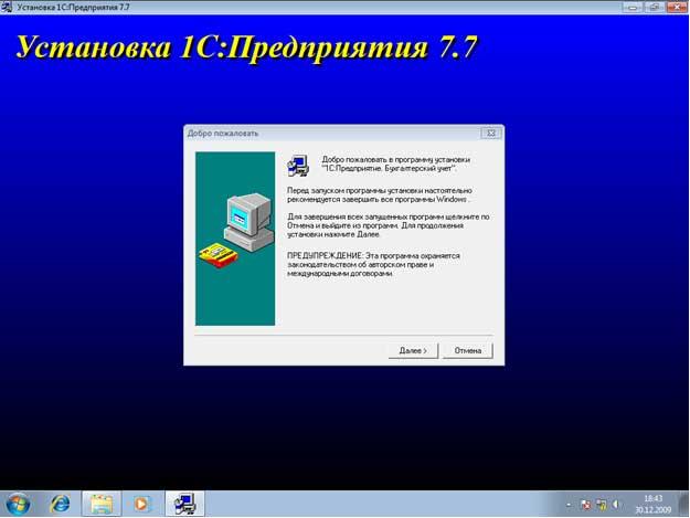 Torrent 1C 8.2 Crack
